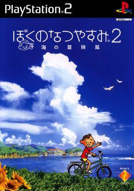 Takarasagashi no natsuyasumi 2