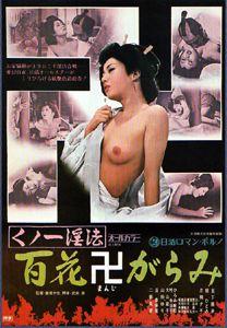 1974 film by Chūsei Sone