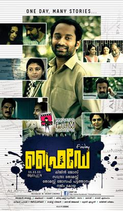 malayalam mobile movie  2012