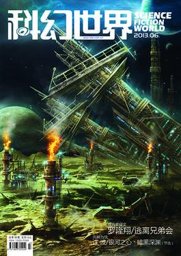 Science Fiction World