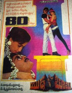 Image Result For Adavi Ramudu Telugu