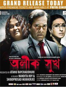 <i>Alik Sukh</i> 2013 Indian film