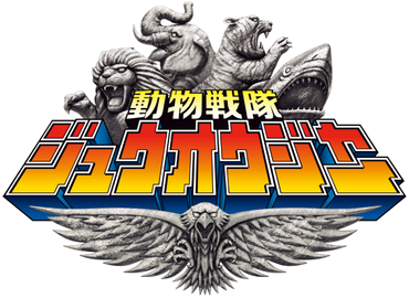 Doubutsu Sentai Zyuohger - Wikipedia