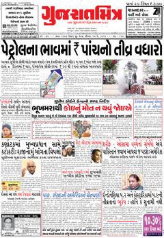 Gujarat Mitra Wikipedia