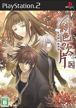 File:Hiiro no Kakera Coverart.png