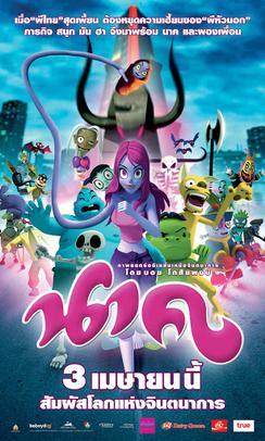 Release dvd movie