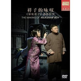 <i>Rickshaw Boy</i> (opera) 2014 Chinese contemporary classical opera by Guo Wenjing to a libretto by Xu Ying after Lao Shes Rickshaw Boy