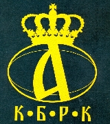 Royal Belgrade Rugby Club