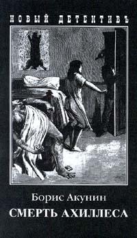 The Death of Achilles - Wikipedia