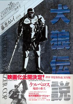 Cover of Kerberos Panzer Cop normal edition. Courtesy of Nihon Shuppansha