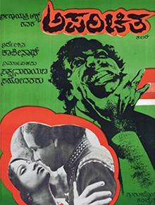 <i>Aparichita</i> 1978 film by Kashinath
