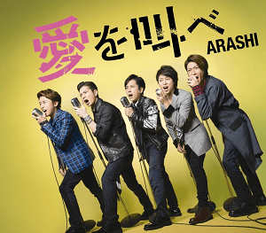 Ai o Sakebe 2015 song performed by Arashi