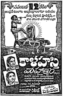 Image Result For Telugu Musical Hit