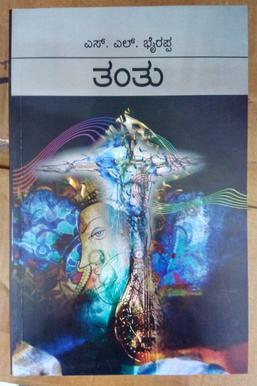 Nayi Neralu Book Pdf