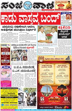 Sanjevani (ಸಂಜೆವಾಣಿ) Newspaper - Epapers