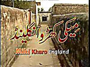 Miki Kharo England movie poster