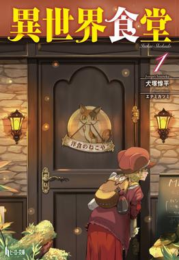 Picture of a TV show: Isekai Shokudō