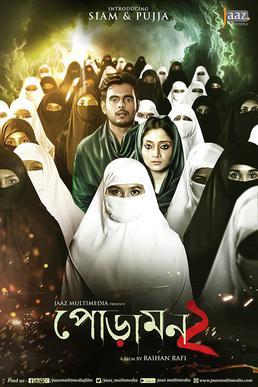 PoraMon 2 (2018) Bengali Full Movie HDRip – 480P   720P  1.2GB – Download