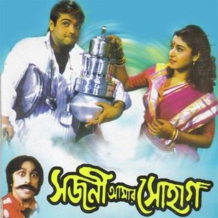 <i>Sajoni Aamar Sohag</i> 2000 film