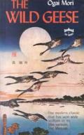 book by Mori Ōgai