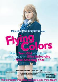 <i>Flying Colors</i> (2015 film) 2015 Japanese youth comedy drama film directed by Nobuhiro Doi