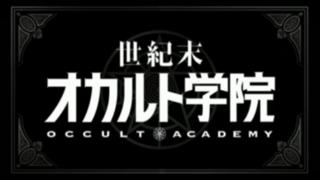 <i>Occult Academy</i>