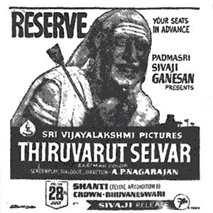 <i>Thiruvarutchelvar</i> 1967 Indian film