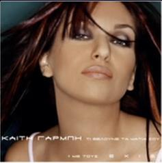 Ti Theloune Ta Matia Sou 2000 single by Katy Garbi