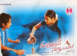 <i>Nuvvostanante Nenoddantana</i> 2005 Indian film directed by Prabhu Deva