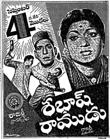 Sabhash Ramudu