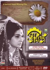<i>Strir Patra</i> 1972 film by Purnendu Patri