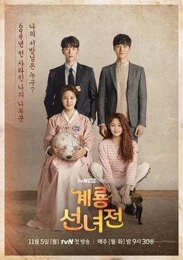Mama Fairy and The Woodcutter Seo Ji Hoon