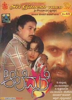 <i>Aalemane</i> 1981 film by Mohan Kumar