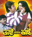 <i>Bhai Amar Bhai</i> 1996 film by Swapan Saha