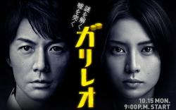J-Drama & J-Movie Galileo_Japanese_Drama