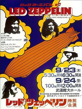 Led Zeppelin Japanese Tour 1971 Wikipedia