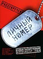 <i>Countdown</i> (2004 film) 2004 film by Yevgeny Lavrentyev