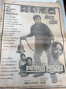 <i>Oorum Uravum</i> 1982 Indian film