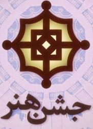 Shiraz Arts Festival