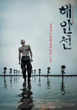 Korean movie 11 - 3 2