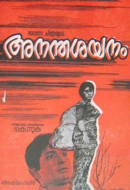 Ananthasayanam (1972 film) - WikiVisually