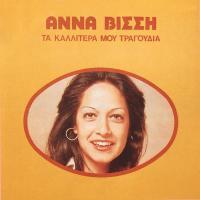<i>Ta Kalitera Mou Tragoudia</i> compilation album by Anna Vissi