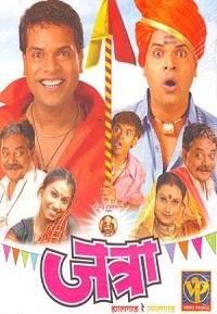File:Jatra Marathi Film.JPG