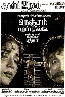 नेनजम मरप्पथिलाई (1963 फ़िल्म) - विकिपीडिया