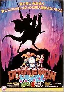 list of doraemon movies