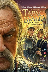 <i>Taras Bulba</i> (2009 film)