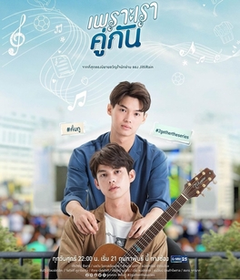 2gether_The_Series_2020_poster.jpg