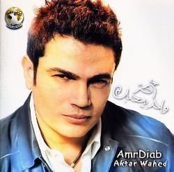 <i>Aktar Wahed</i> 2001 studio album by Amr Diab