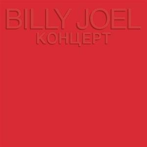 <i>Kontsert</i> 1987 live album by Billy Joel