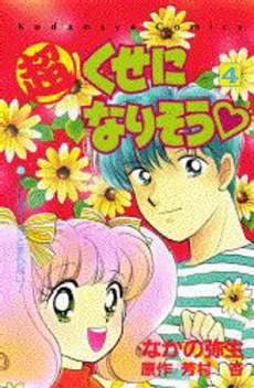 File:Chō Kuse ni Narisō japanese manga vol 4 cover.jpg